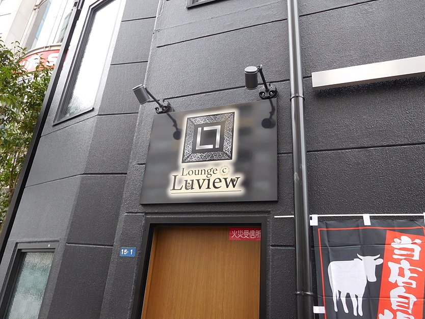 lounge luview 様 壁面看板施工 eyecatch画像