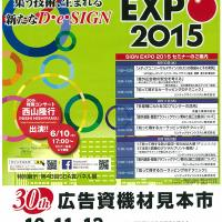 ◆SIGN EXPO 2015◆