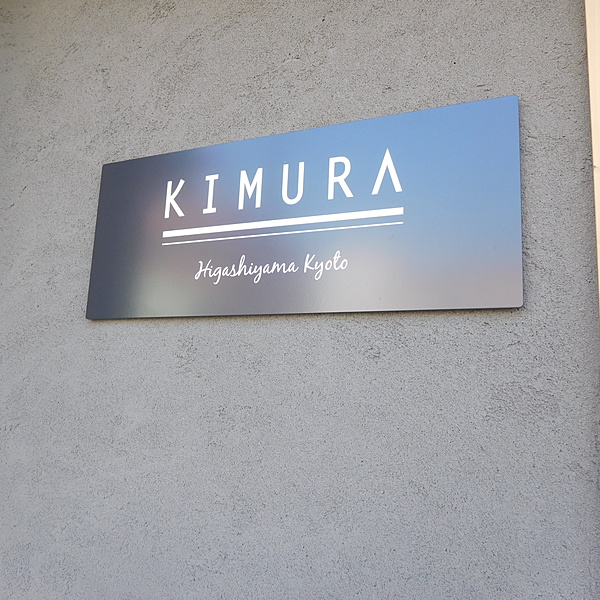 KIMURA 様 看板施工サムネイル
