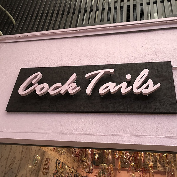 Cock Tails 様 看板施工
